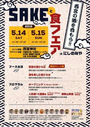 SAKEと食フェア_in_にしのみや20160419_ページ_1.jpg