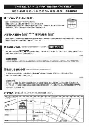 SAKEと食フェア_in_にしのみや20160419_ページ_2.jpg