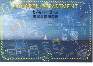 EIN_OPEN_DEPARTMENT1.jpg