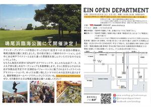 EIN_OPEN_DEPARTMENT2.jpg