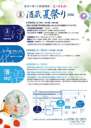 16natumatsuri_leaflet2.jpg