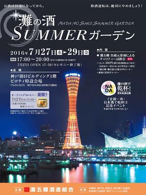 20160727_summergarden.jpg