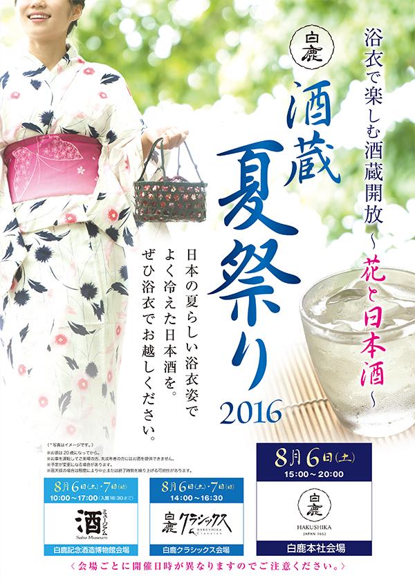 http://www.hakushika.co.jp/topics/images/16natumatsuri_leaflet1.jpg