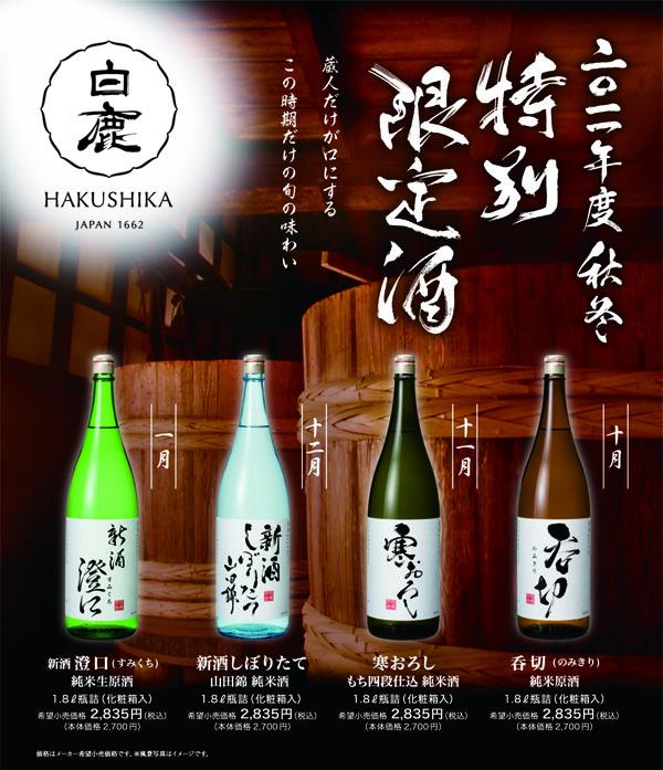 http://www.hakushika.co.jp/topics/images/2011akigentei.jpg