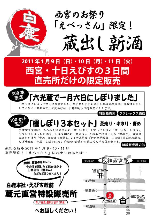 http://www.hakushika.co.jp/topics/images/2011ebisugenteishu.jpg