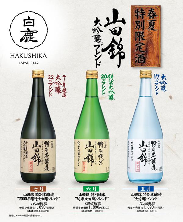 http://www.hakushika.co.jp/topics/images/2011natsugentei.jpg
