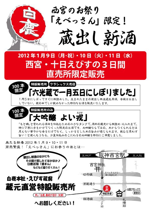 http://www.hakushika.co.jp/topics/images/2012ebisugenteishu.jpg