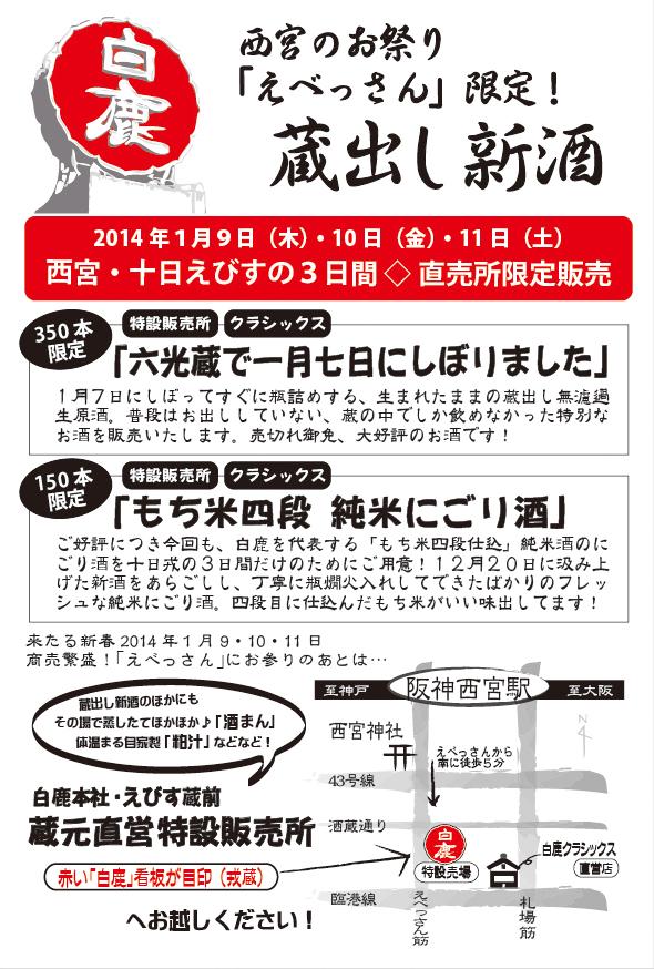 http://www.hakushika.co.jp/topics/images/2014ebisugenteishu.jpg