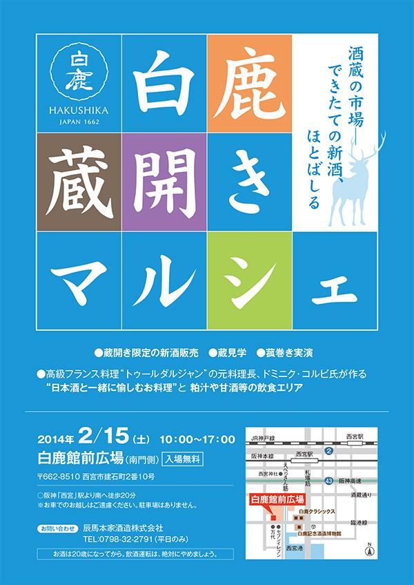 http://www.hakushika.co.jp/topics/images/2014kurabirakimarche_B5.jpg