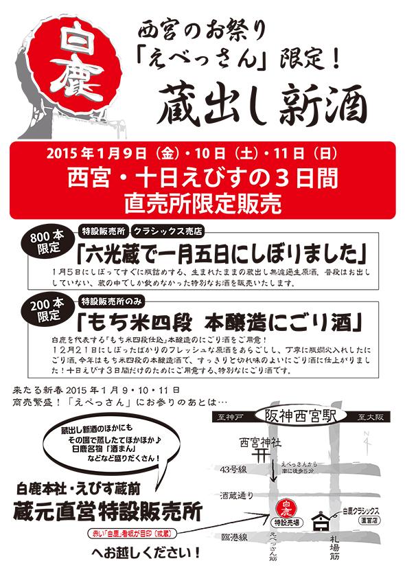 http://www.hakushika.co.jp/topics/images/2015ebisugenteishu.jpg