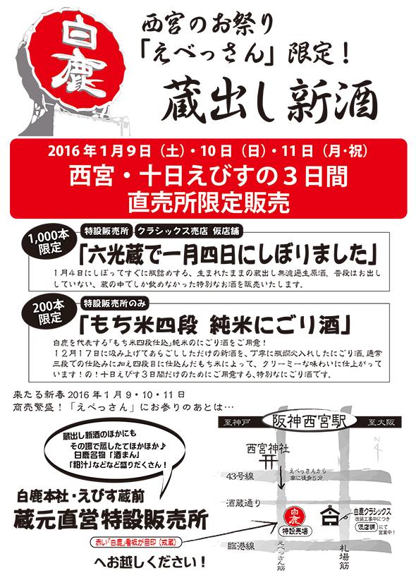 http://www.hakushika.co.jp/topics/images/2016ebisugenteishu.jpg