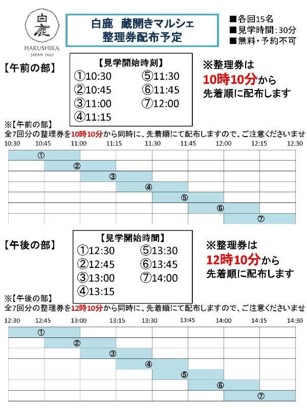 http://www.hakushika.co.jp/topics/images/2016kurabiraki_skdl.jpg