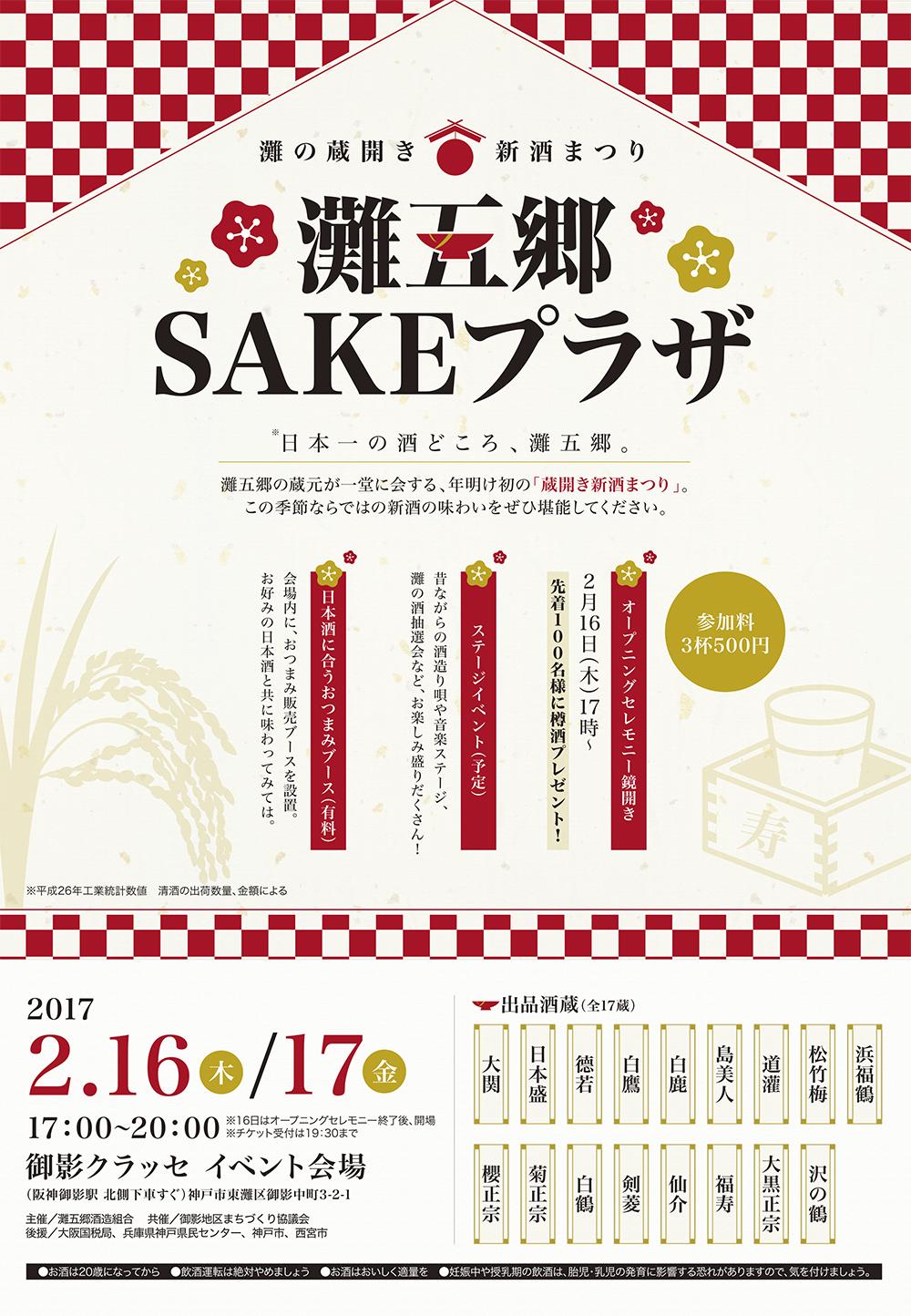 http://www.hakushika.co.jp/topics/images/2017nadagogosakeplaza_poster.jpg
