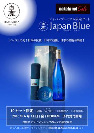 JapanBlueA2ポスター表示2.jpg