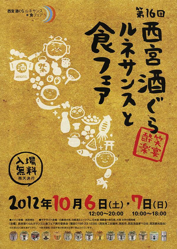 http://www.hakushika.co.jp/topics/images/__12%20Renaissance%20omote.jpg