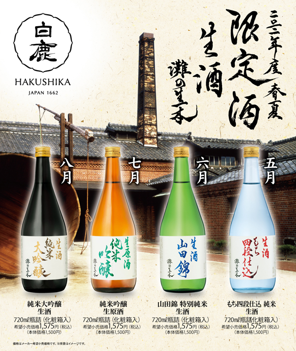 http://www.hakushika.co.jp/topics/images/genteisyu2012ss.jpg