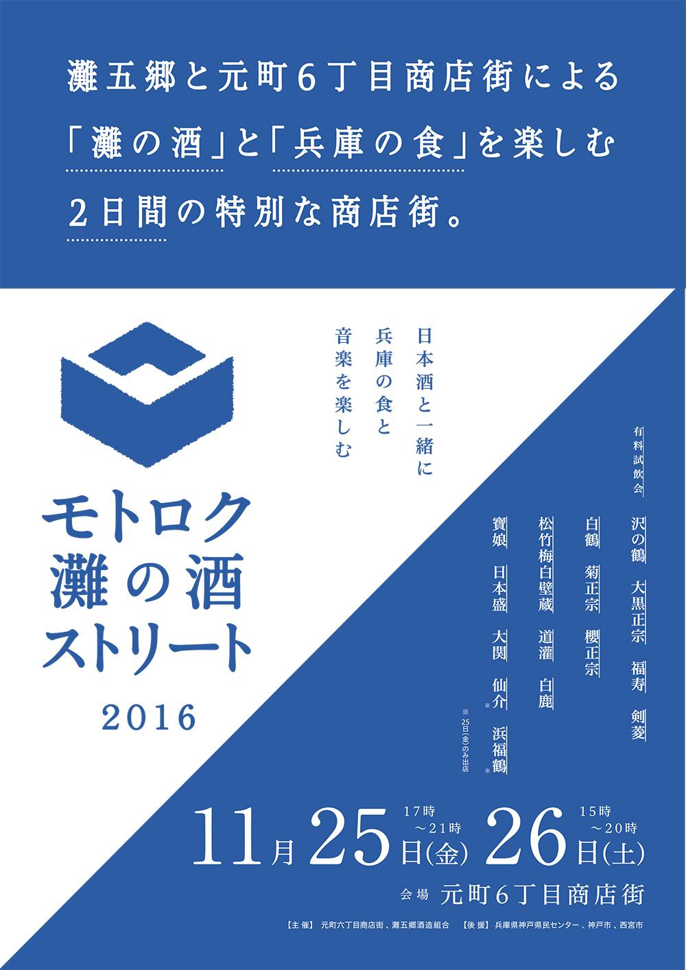 http://www.hakushika.co.jp/topics/images/motoroku2016_1.jpg