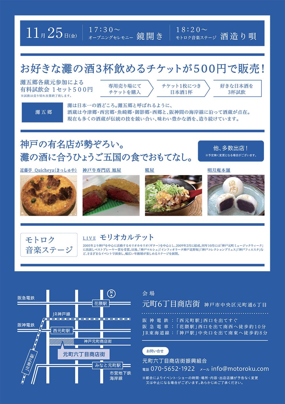 http://www.hakushika.co.jp/topics/images/motoroku2016_2.jpg