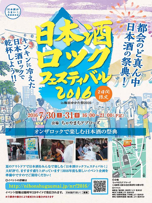 http://www.hakushika.co.jp/topics/images/nihonsyu_rock1.jpg