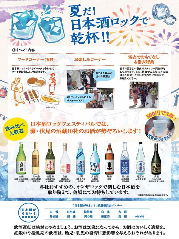 http://www.hakushika.co.jp/topics/images/nihonsyu_rock2.jpg