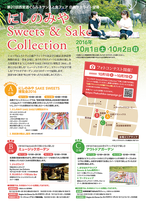http://www.hakushika.co.jp/topics/images/sweets%26sake_leaflet1.jpg