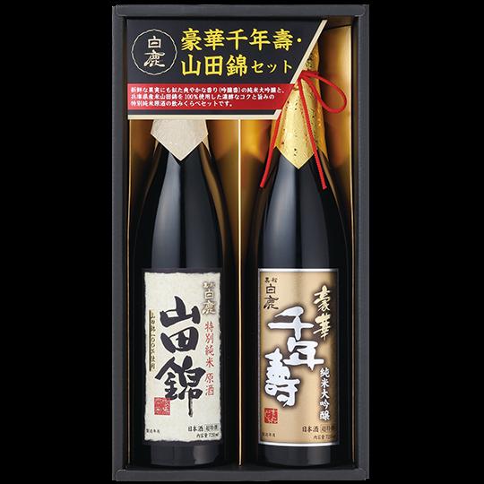 黒松白鹿「豪華千年壽・山田錦」セット